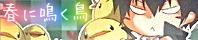 †*‡春に鳴く鳥‡*†